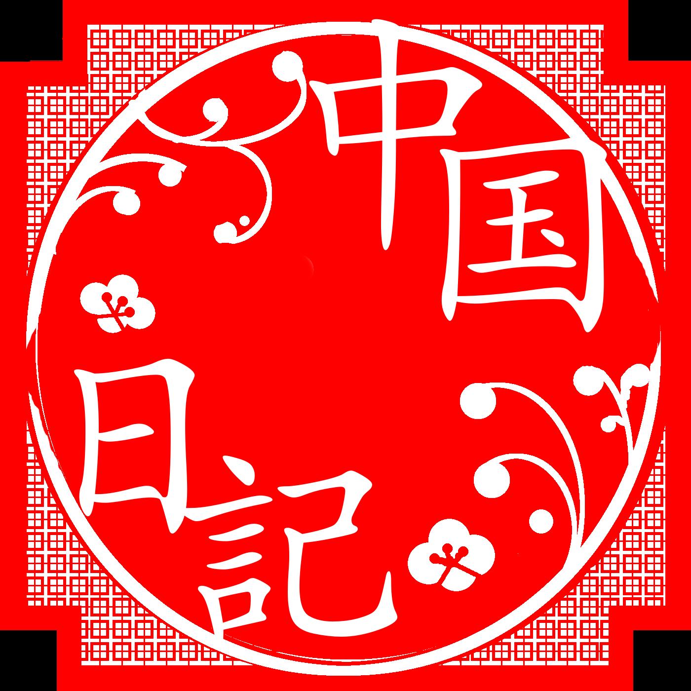中国生活Podcast 中国日記